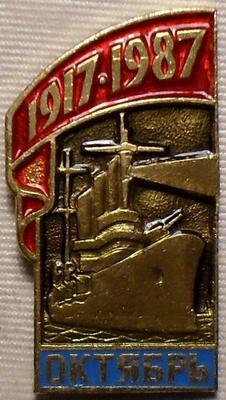 Значок Октябрь. 70 лет. 1917-1987. Аврора.