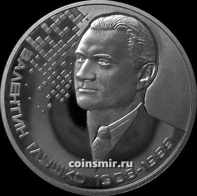 2 гривны 2018 Украина. Валентин Глушко.