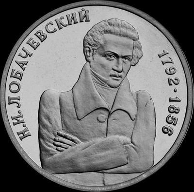 1 рубль 1992 Россия. Н.И.Лобачевский. Пруф.