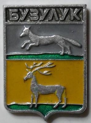 Значок Бузулук.