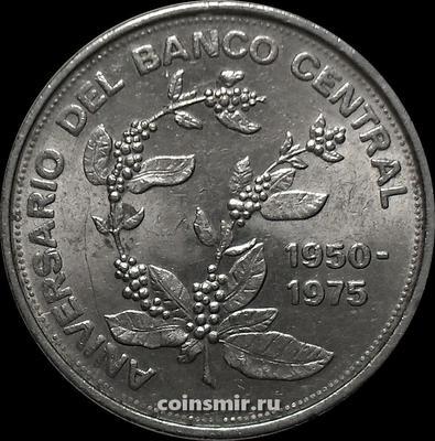 5 колонов 1975 Коста-Рика. 25 лет центральному банку.