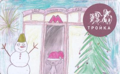 Карта Тройка 2020. Детские рисунки. Снеговик у метро.