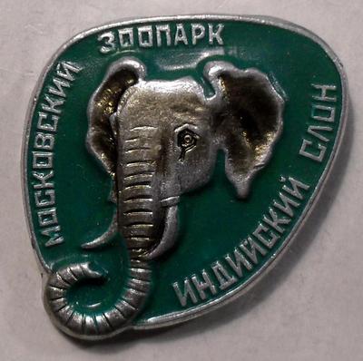 Значок Индийский слон. Московский зоопарк.