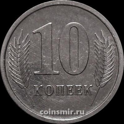 10 копеек 2005 Приднестровье.