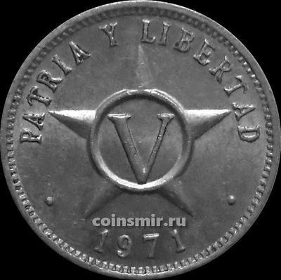 5 сентаво 1971 Куба.