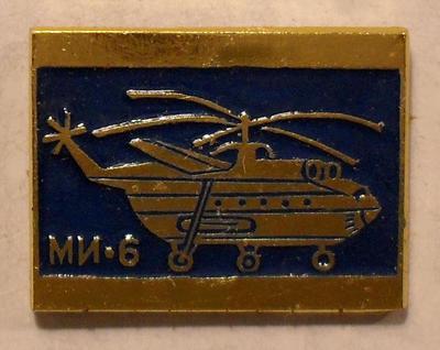 Значок Вертолет МИ-6.