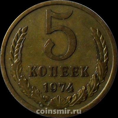 5 копеек 1974 СССР.