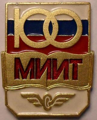 Значок 100 лет МИИТ.