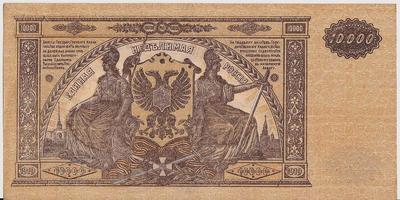 10000 рублей 1919 Россия.  Главное Командование Вооруженными Силами на Юге России.