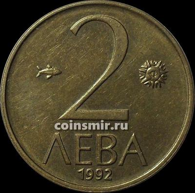 2 лева 1992 Болгария.