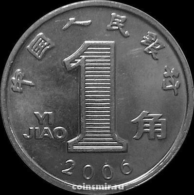 1 цзяо 2006 Китай.