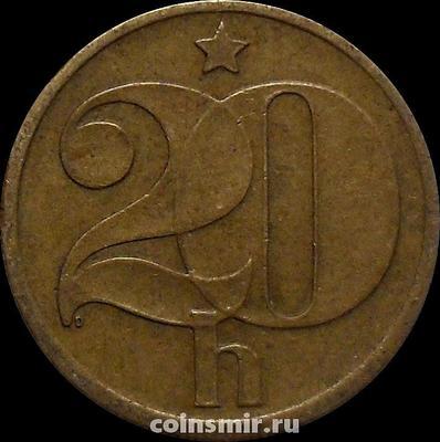 20 геллеров 1980 Чехословакия.