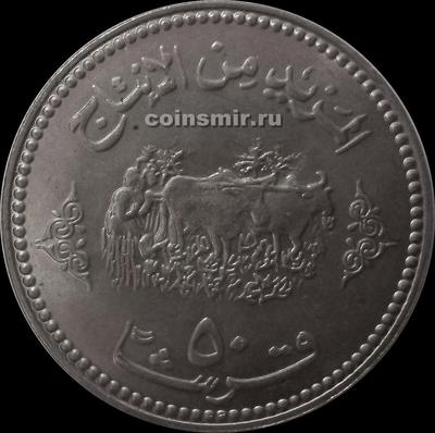 50 гирш 1972 Судан. ФАО
