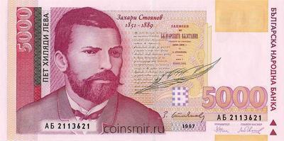 5000 левов 1997 Болгария.