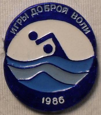 Значок Водное поло. Игры доброй воли 1986.