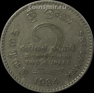 2 рупии 1984 Шри Ланка.