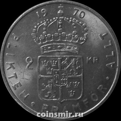 2 кроны 1970 U Швеция.