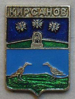 Значок Кирсанов.