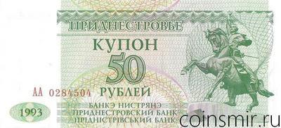 50 рублей 1993 Приднестровье. Серия АА