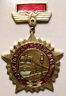 Значок Слава воинам железнодорожникам!