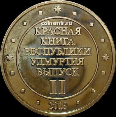 Жетон Красная книга II 2013 Удмуртия.