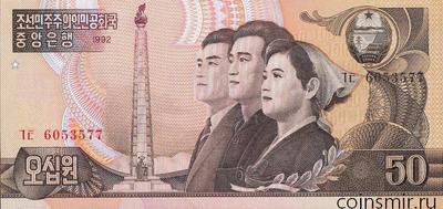 50 вон 1992 Северная Корея.