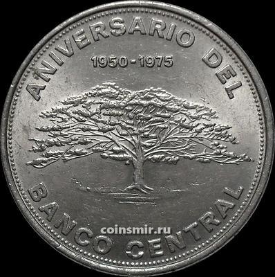 10 колонов 1975 Коста-Рика. 25 лет центральному банку.