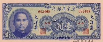 1 юань 1949 Китай. Провинциальный банк Квантун.