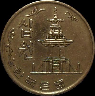 10 вон 1970 Южная Корея.
