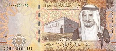 10 риалов 2016 Саудовская Аравия.