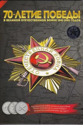 Набор из 18 монет в альбоме 2014 Россия. 70-летие победы в Великой Отечественной войне 1941-1945.