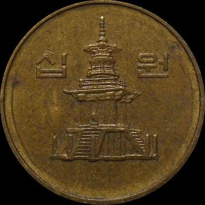 10 вон 1988 Южная Корея. Таботхап.