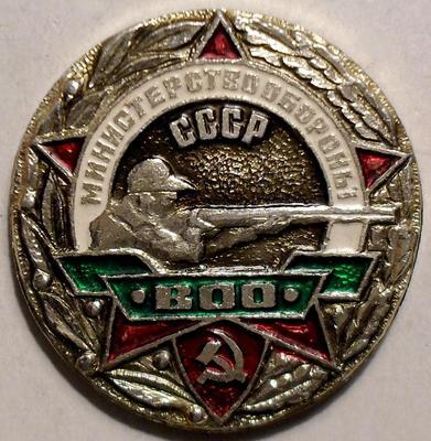 Значок Министерство обороны СССР ВОО военно-охотничье общество.