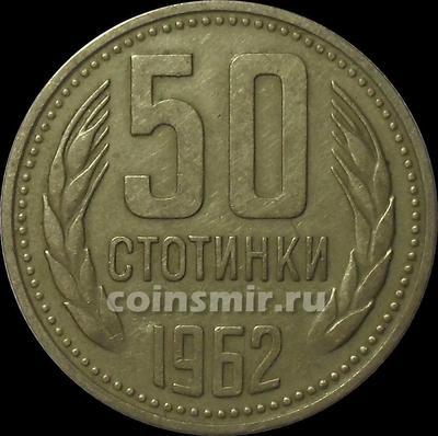 50 стотинок 1962 Болгария.