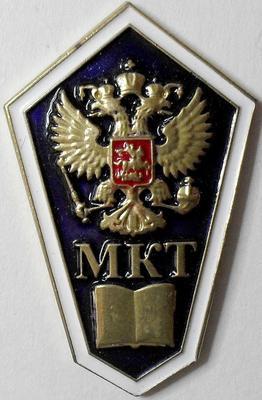 Знак за окончание МКТ.  Гробик.