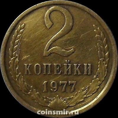 2 копейки 1977 СССР.