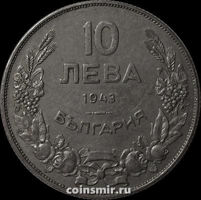 10 левов 1943 Болгария.