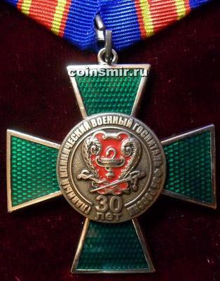 Памятная медаль Главный клинический военный госпиталь ФСБ России. 30 лет.