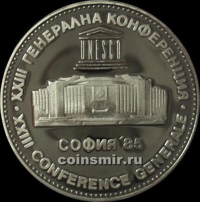 5 левов 1985 Болгария. XXIII конференция ЮНЕСКО.