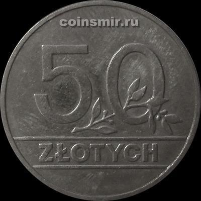 50 злотых 1990 Польша.
