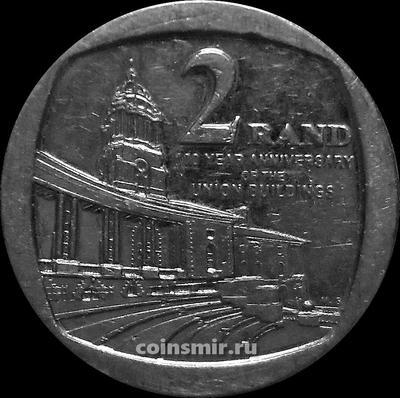 2 ранда 2014 Южная Африка. ЮАР. 100 лет зданию Союза.