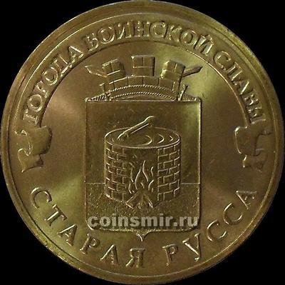 10 рублей 2016 СПМД Россия. Старая Русса.