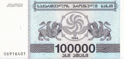 100000 лари 1994 Грузия.