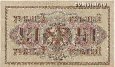 250 рублей 1917 Россия. Временное правительство. Подписи Шипов-Богатырев.