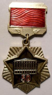 Значок 50 лет ЦДСА имени М.В.Фрунзе 1928-1978.