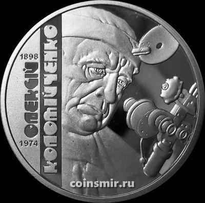 2 гривны 2018 Украина. Алексей Коломийченко.