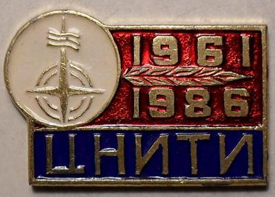 Значок 25 лет ЦНИТИ 1961-1986.