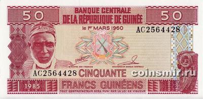 50 франков 1985 Гвинея.