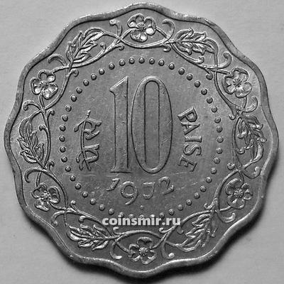10 пайс 1972 В Индия. Под годом ромб-Мумбаи.