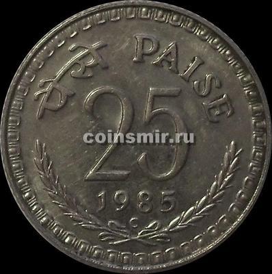 25 пайс 1985 Индия.